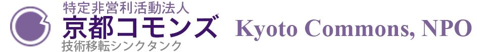 NPO法人 京都コモンズ